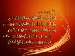بالصور كلام جميل عن رمضان , روائع شهر رمضان 2502 3