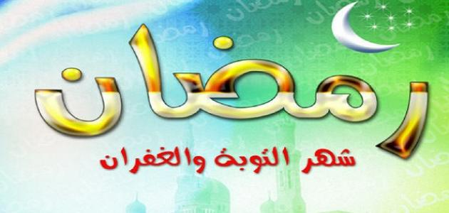 بالصور كلام جميل عن رمضان , روائع شهر رمضان 2502 5