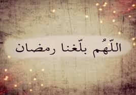 بالصور كلام جميل عن رمضان , روائع شهر رمضان 2502 6