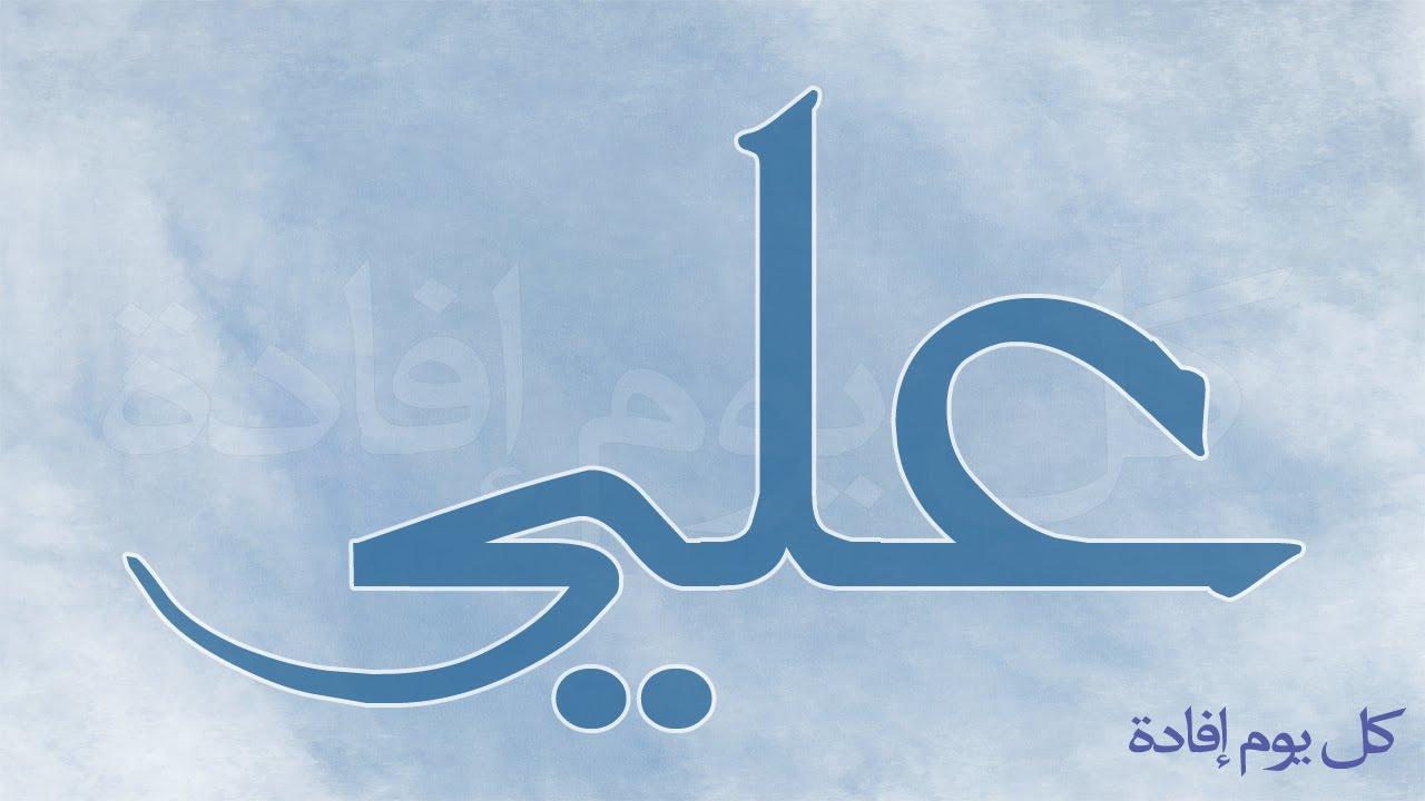 بالصور معنى اسم علي , اسماء اولاد جديده 2508 1