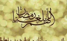 صوره فضل شهر رمضان , فضل صيام شهر رمضان العظيم