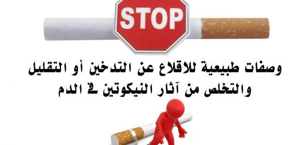 صوره اضرار التدخين , كيفية التخلص من التدخين