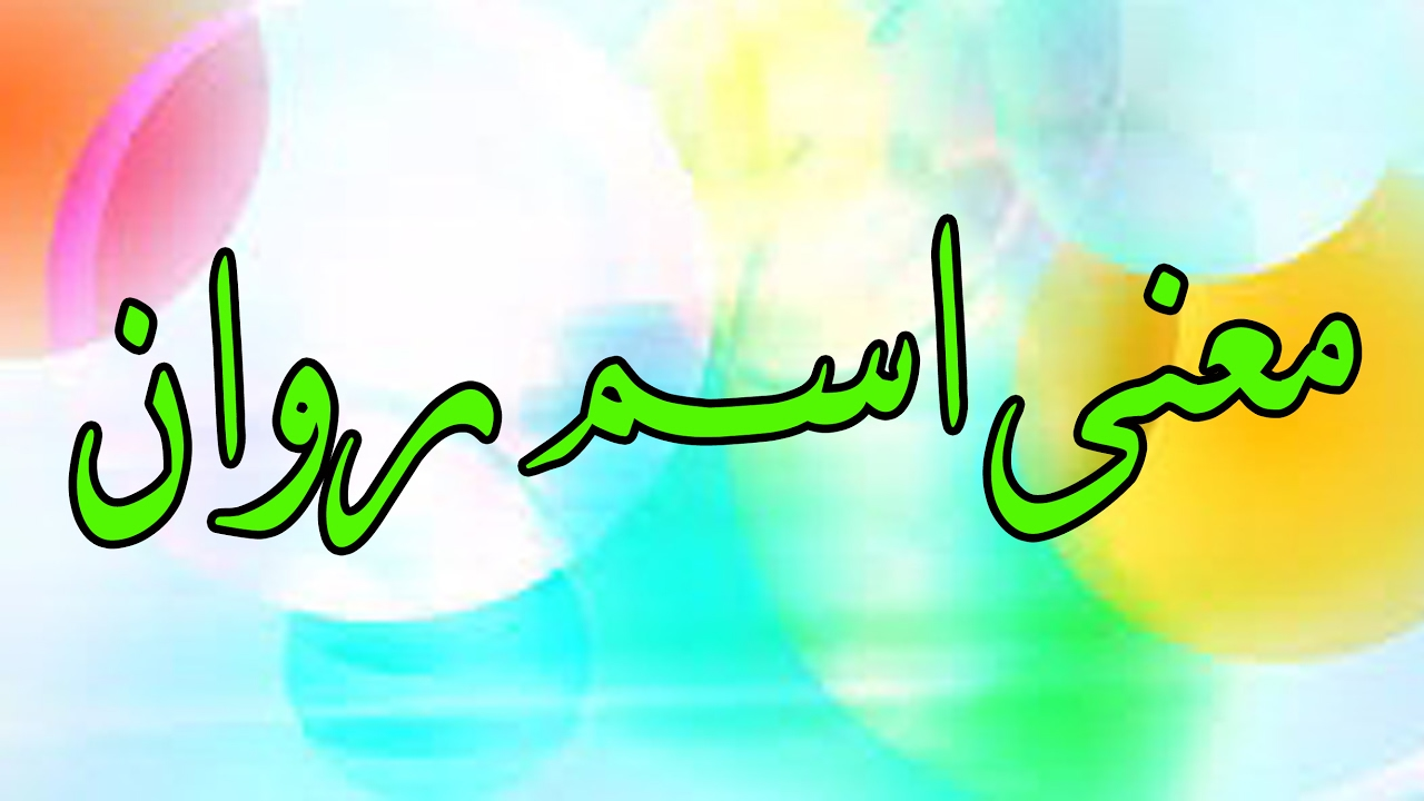 بالصور ما معنى اسم روان , اسماء بنات جديده 2625 1