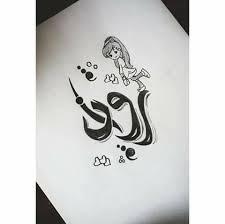بالصور ما معنى اسم روان , اسماء بنات جديده 2625 2