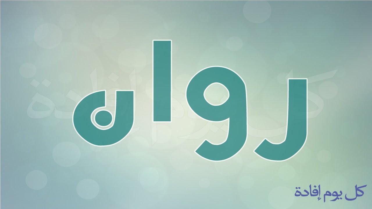بالصور ما معنى اسم روان , اسماء بنات جديده 2625