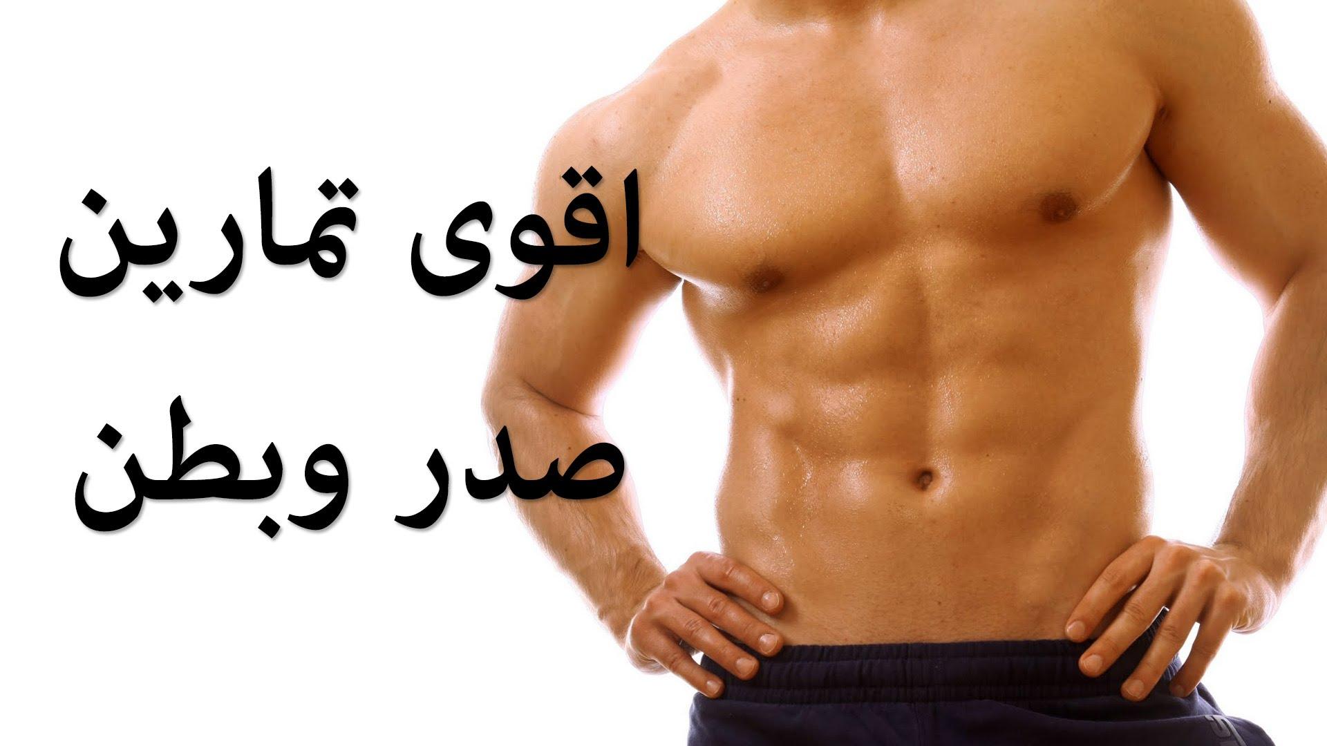 صوره تمرين العضلات , كيفيه الحفاظ على الجسم