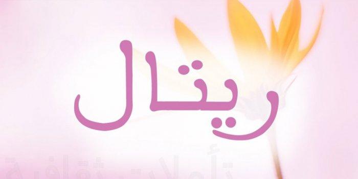 بالصور اسماء بنات من القران , اسماء ماخوذة من القراءن الكريم 2639 1