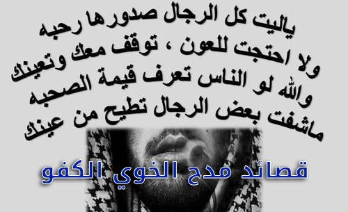 صور قصيدة مدح الخوي , الاخ هو السند