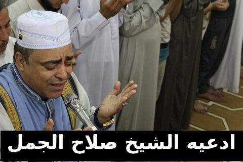 صوره ادعية صلاح الجمل , دعاء الانبياء بصوت الشيخ صلاح الجمل