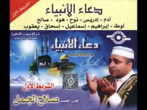 بالصور ادعية صلاح الجمل , دعاء الانبياء بصوت الشيخ صلاح الجمل 270 2
