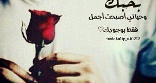 بالصور كلمات رومانسية للحبيبة , كلمات حب حلوة للحبيبة 2777 11 310x165