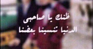 صوره شعر عتاب صديق , كلمات عتاب للصديق