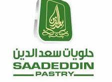 صوره حلويات سعد الدين , اجمل مصانع الحلويات فى الخليج حلويات سعد الدين