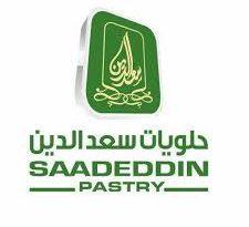 صورة حلويات سعد الدين , اجمل مصانع الحلويات فى الخليج حلويات سعد الدين