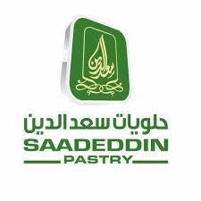 حلويات سعد الدين , اجمل مصانع الحلويات فى الخليج حلويات سعد الدين