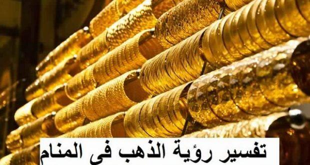 صورة تفسير الذهب في الحلم , ما هو التفسير من وجود الذهب فى الحلم