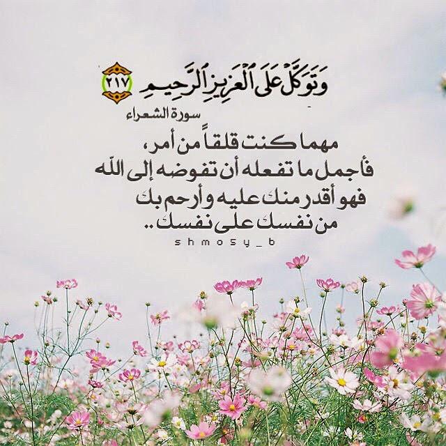 بالصور اجمل العبارات الدينية , كلمات دينيه مميزه 3067 6