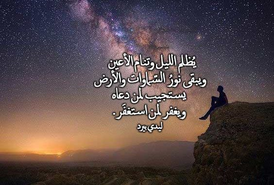 بالصور اجمل العبارات الدينية , كلمات دينيه مميزه 3067 7