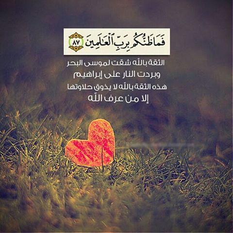 بالصور اجمل العبارات الدينية , كلمات دينيه مميزه 3067 8