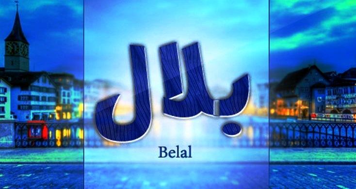 صوره معنى اسم بلال , المعانى المخفيه لاسم بلال
