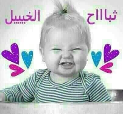 بالصور صباح الخير مضحكة , اجمل صور مضحكه لصباح الخير 3077