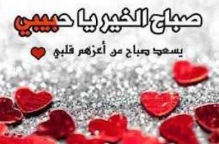 صوره مسجات صباح الخير حبيبي , ااجمل مسجات صباحيه للحبيب