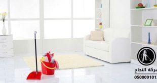 صوره تنظيف منازل , اكبر و اهم شركات التنظيف بالرياض