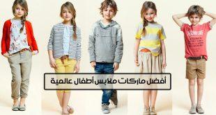بالصور ملابس اطفال ماركات , اجمل واغلي ماركات لبس الاطفال 3273 23 310x165