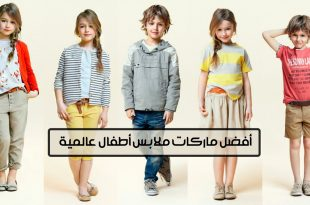 صوره ملابس اطفال ماركات , اجمل واغلي ماركات لبس الاطفال