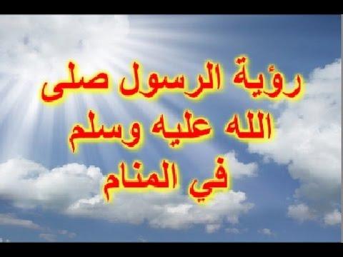صور اسباب رؤية النبي في المنام , تعرف علي اسباب رؤية الرسول الكريم في الاحلام