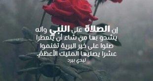 بالصور صور الصلاة على النبي , اجمل الصور للصلاه على الحبيب 339 11 310x165
