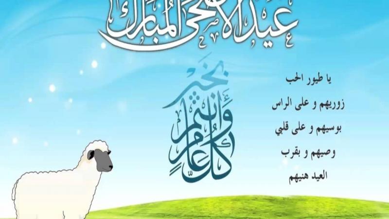 بالصور تهنئة عيد الاضحى , اجمل صور التهنئة لعيد الاضحى المبارك 340 1