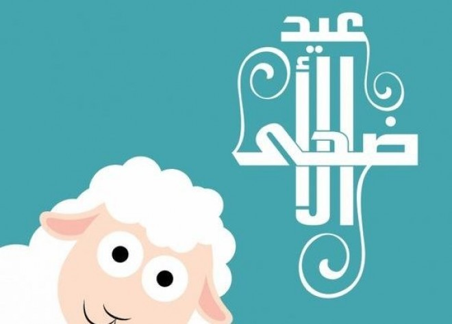 بالصور تهنئة عيد الاضحى , اجمل صور التهنئة لعيد الاضحى المبارك 340 10