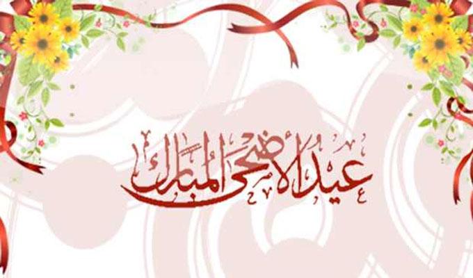 بالصور تهنئة عيد الاضحى , اجمل صور التهنئة لعيد الاضحى المبارك 340 11