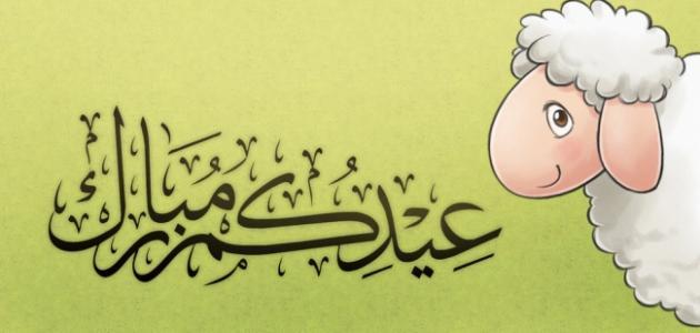 بالصور تهنئة عيد الاضحى , اجمل صور التهنئة لعيد الاضحى المبارك 340 12