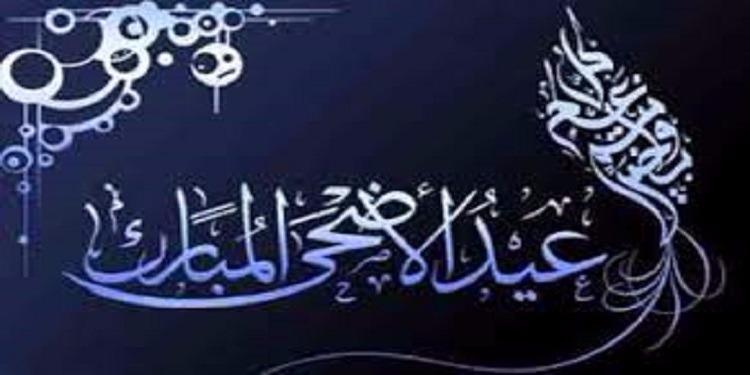 بالصور تهنئة عيد الاضحى , اجمل صور التهنئة لعيد الاضحى المبارك 340 2