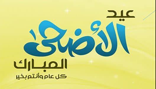 بالصور تهنئة عيد الاضحى , اجمل صور التهنئة لعيد الاضحى المبارك 340 4