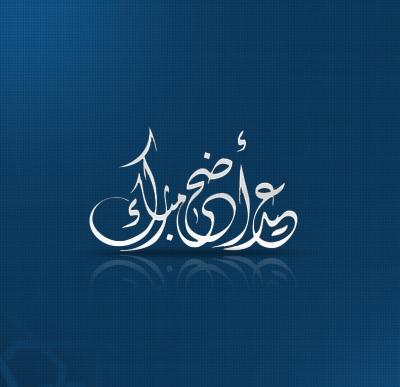 بالصور تهنئة عيد الاضحى , اجمل صور التهنئة لعيد الاضحى المبارك 340 5
