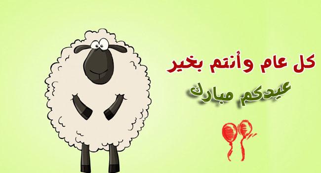 بالصور تهنئة عيد الاضحى , اجمل صور التهنئة لعيد الاضحى المبارك 340 6