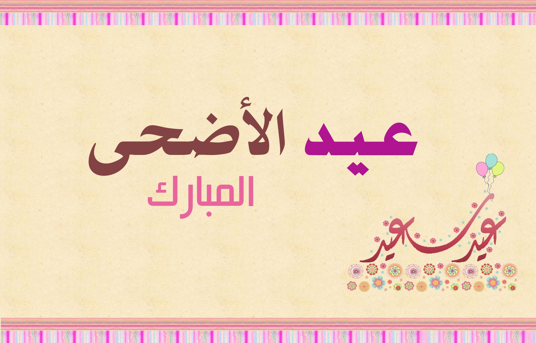بالصور تهنئة عيد الاضحى , اجمل صور التهنئة لعيد الاضحى المبارك 340 7
