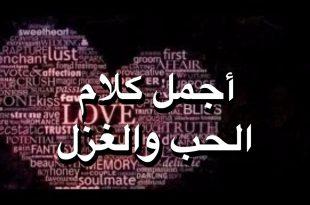 صورة احبك موت , اجمل كلمات الحب والغرام