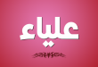 بالصور معنى اسم علياء , اجمل معاني الاسماء العربية 3429 1 110x75