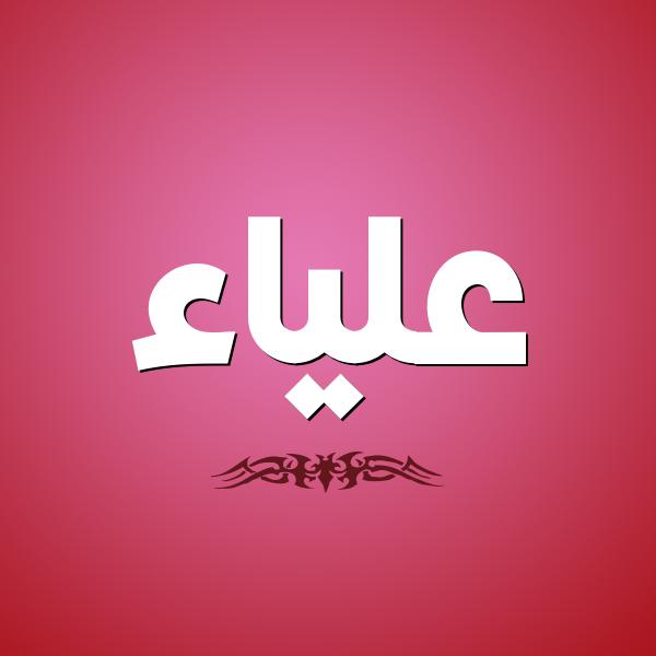 صوره معنى اسم علياء , اجمل معاني الاسماء العربية