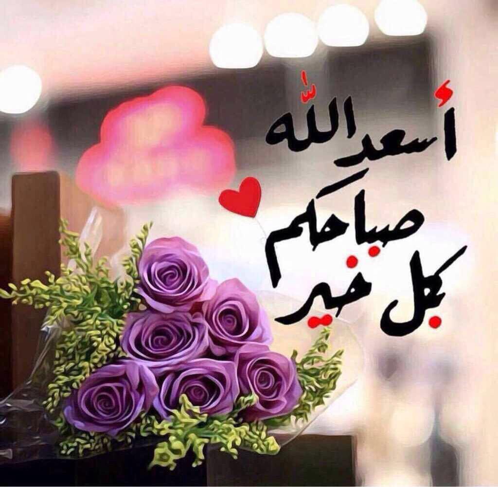 بالصور صور صباحيه للحبيب , اروع الرسائل الصباحية 3437 4