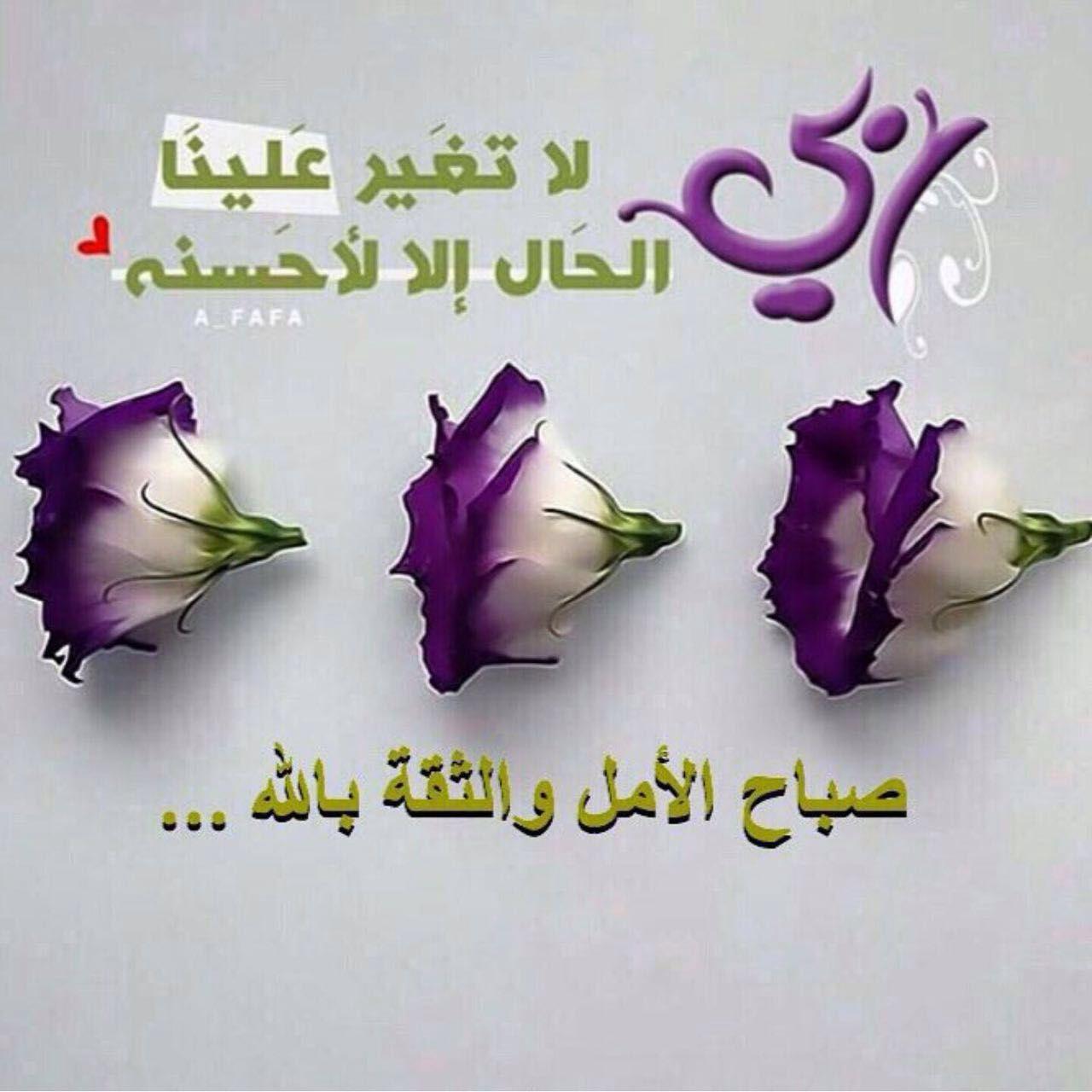 بالصور صور صباحيه للحبيب , اروع الرسائل الصباحية 3437 9