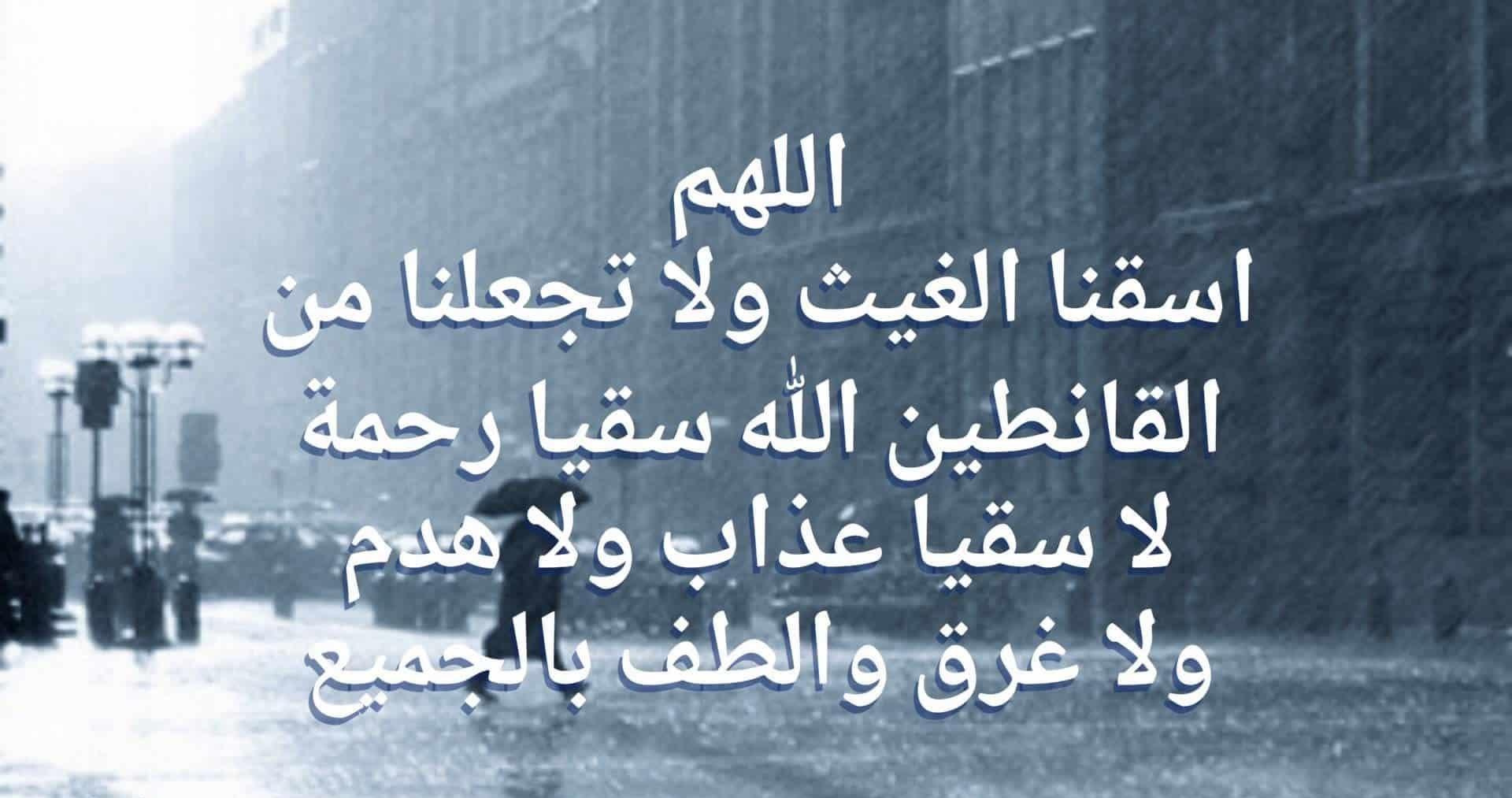 بالصور دعاء المطر , اجمل الادعية الدينية دعاء المطر 3449 1