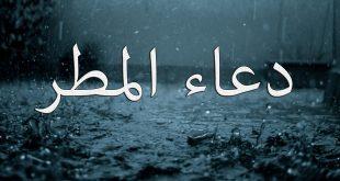 صوره دعاء المطر , اجمل الادعية الدينية دعاء المطر