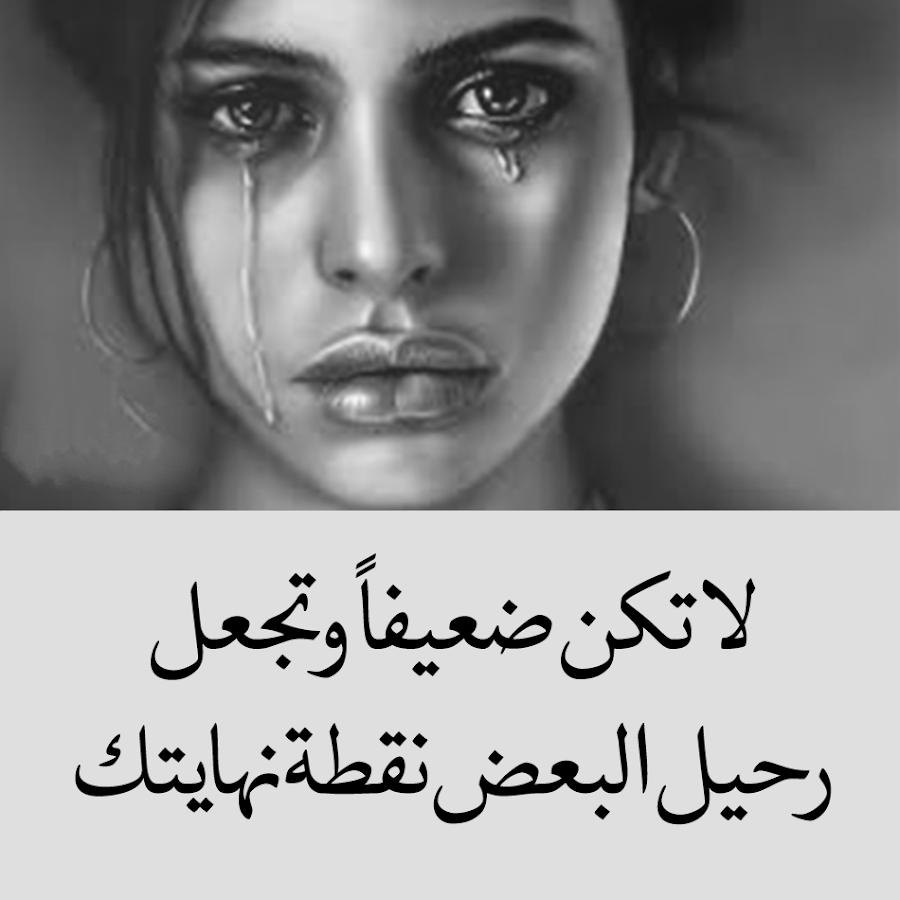 بالصور كلام حزين من القلب , اجمل ما قيل من القلب عن الاحزان 3478 1