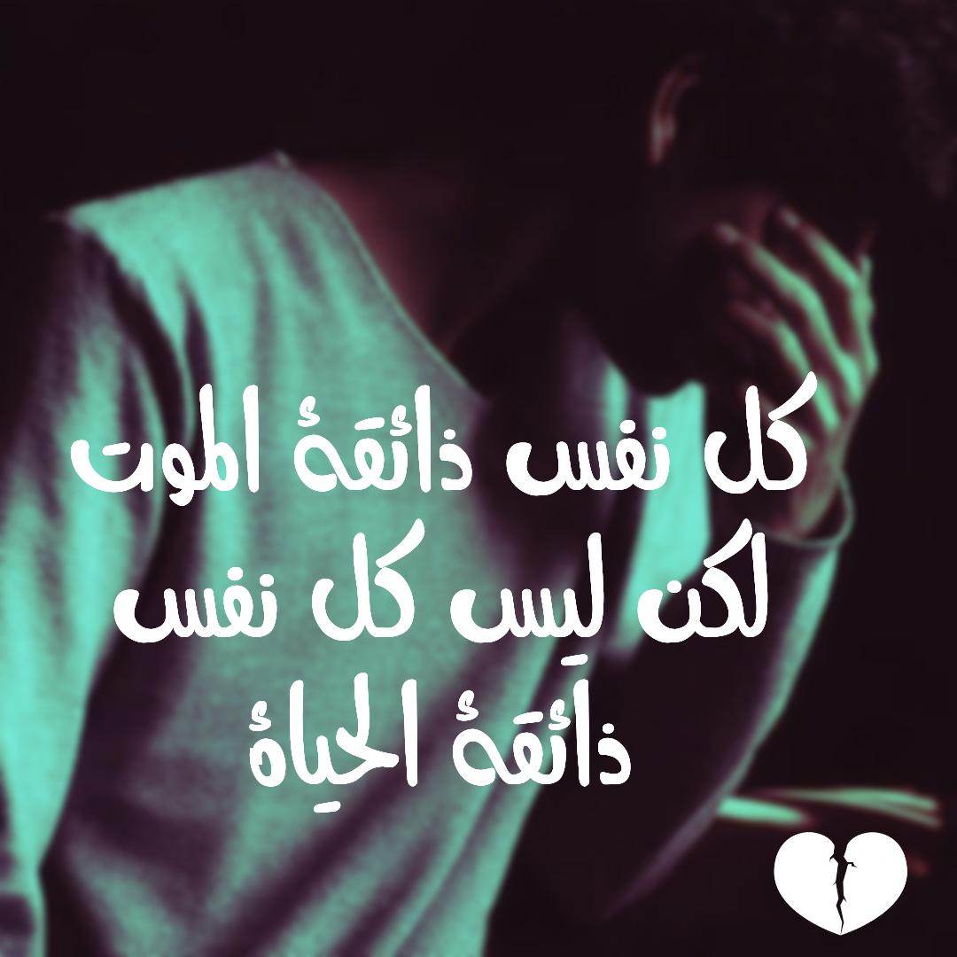 صوره كلام حزين من القلب , اجمل ما قيل من القلب عن الاحزان