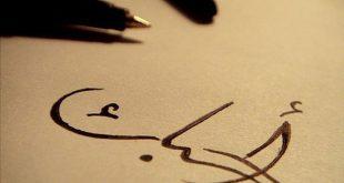 اجمل عبارات الحب , تعرف علي اقوي كلمات الحب والغرام